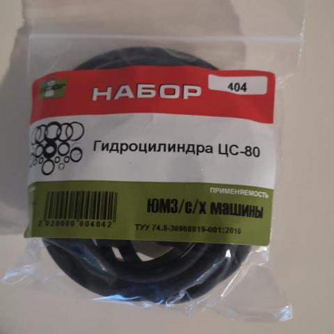 р/к Гидроцилиндра ЦС-80 ЮМЗ, с/х машины (404)